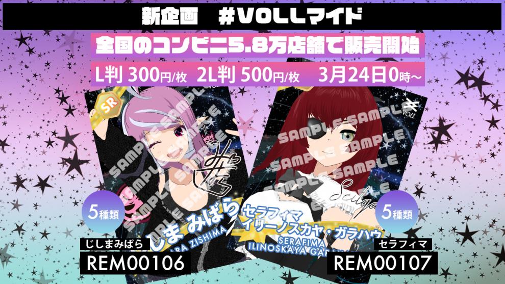 VOLL公式コンビニブロマイド第四弾発売!