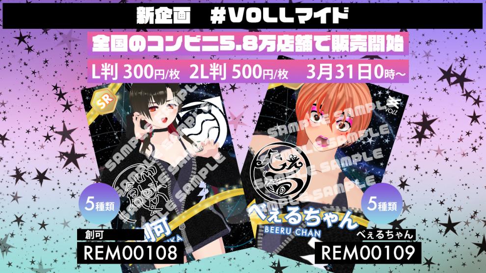 VOLL公式コンビニブロマイド第五弾発売!