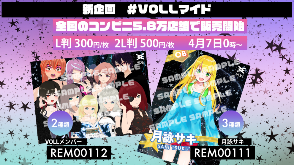 VOLL公式コンビニブロマイド第六弾発売!