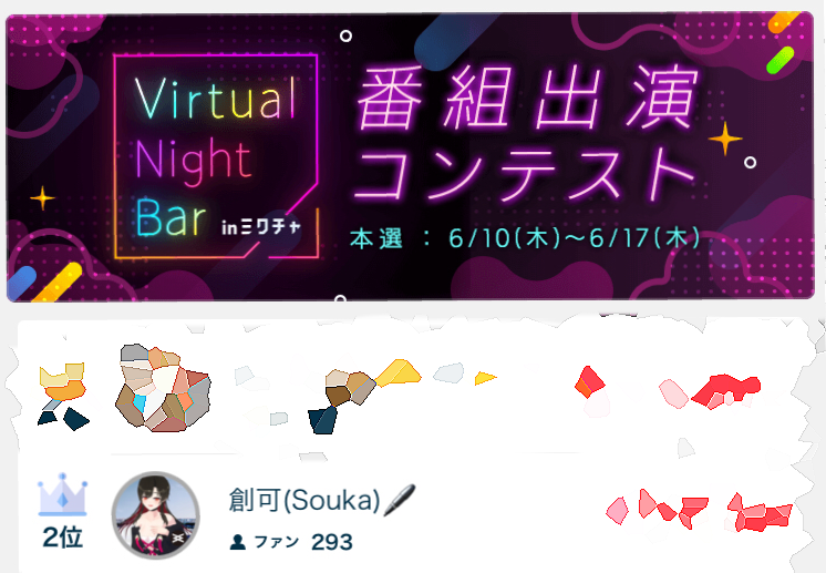 創可 番組出演コンテスト 2位入賞